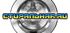 Stiralnaia.ru - Инструкции к стиральным машинам
