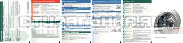 Инструкция Bosch WAB16071CE страница №2