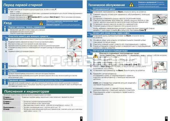 Инструкция Bosch WAB20071CE страница №7