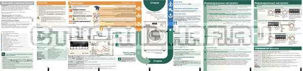 Инструкция Bosch WAB20272CE страница №1