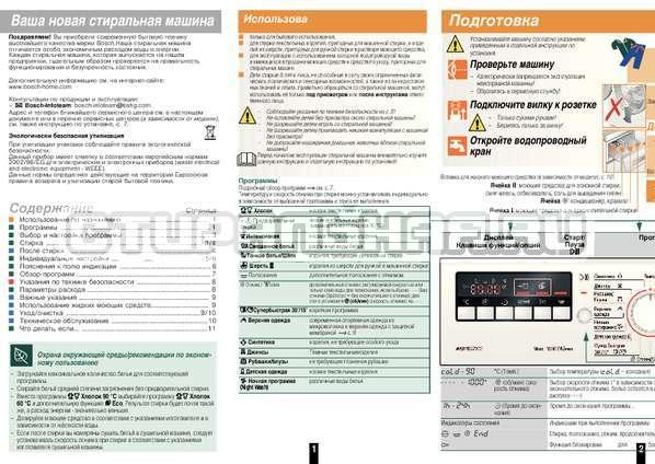 Инструкция Bosch WAB20272CE страница №3