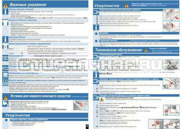 Инструкция Bosch WAB20272CE страница №7