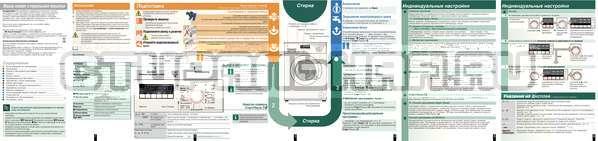 Инструкция Bosch WAB24272CE страница №1