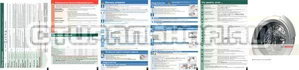 Инструкция Bosch WAB24272CE страница №2