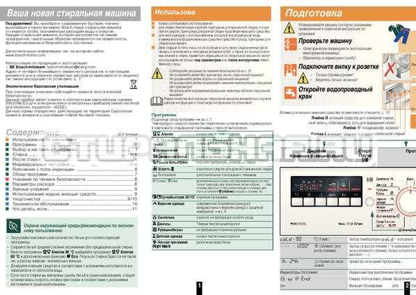 Инструкция Bosch WAB24272CE страница №3