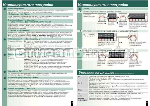Инструкция Bosch WAB24272CE страница №5