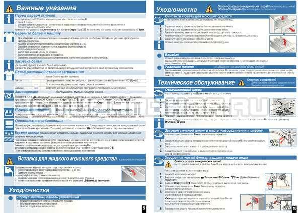 Инструкция Bosch WAB24272CE страница №7