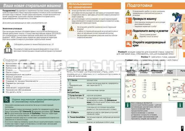Инструкция Bosch WAE16164OE страница №3