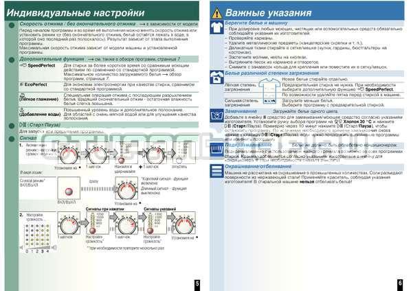 Инструкция Bosch WAE16164OE страница №5