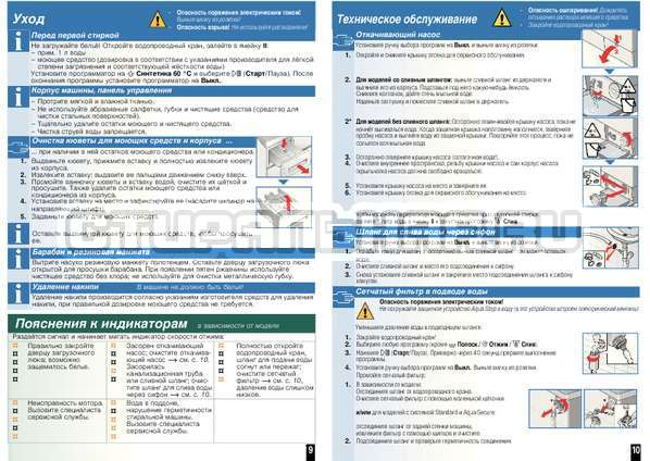 Инструкция Bosch WAE16164OE страница №7