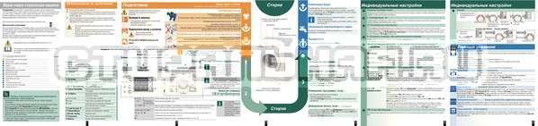 Инструкция Bosch WAE16444OE страница №1