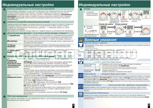 Инструкция Bosch WAE20364OE страница №5