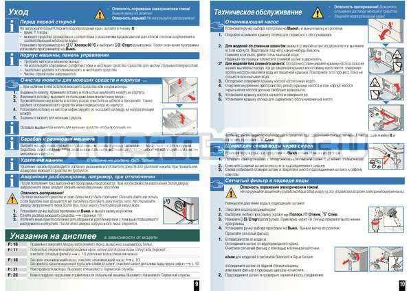 Инструкция Bosch WAE20364OE страница №7
