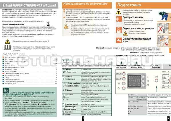 Инструкция Bosch WAE2047SOE страница №3