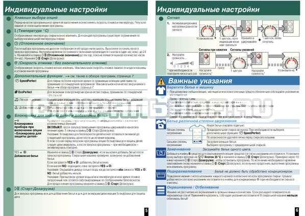 Инструкция Bosch WAE2047SOE страница №5