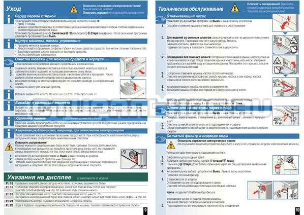 Инструкция Bosch WAE2047SOE страница №7