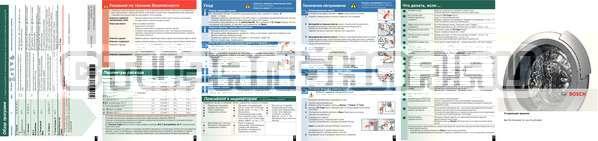 Инструкция Bosch WAE24164OE страница №2