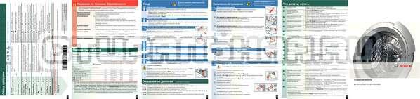 Инструкция Bosch WAE24468OE страница №2