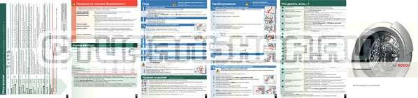 Инструкция Bosch WAQ20441OE страница №2