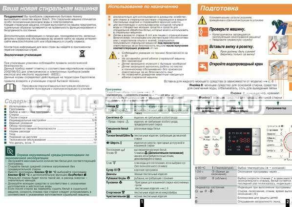 Инструкция Bosch WAQ20441OE страница №3
