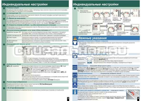 Инструкция Bosch WAQ20441OE страница №5