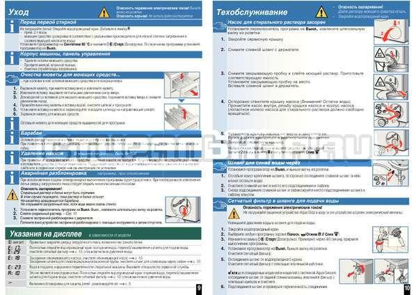 Инструкция Bosch WAQ20441OE страница №7