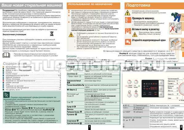 Инструкция Bosch WAQ28441OE страница №3