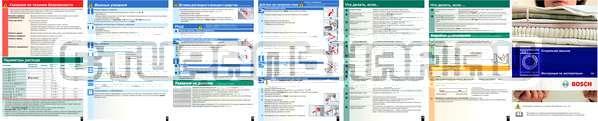 Инструкция Bosch WAS20443OE страница №2