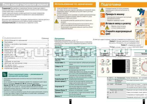 Инструкция Bosch WAS20443OE страница №3