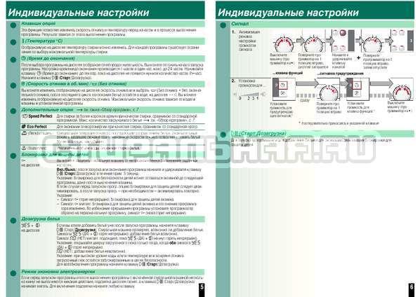 Инструкция Bosch WAS20443OE страница №5