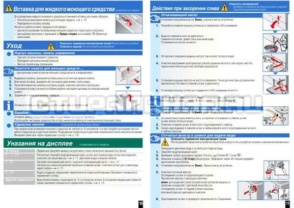 Инструкция Bosch WAS20443OE страница №8