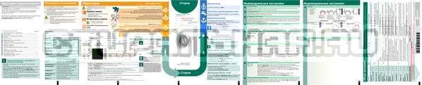 Инструкция Bosch WAS24443OE страница №1