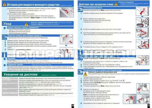 Инструкция Bosch WAS24443OE страница №8