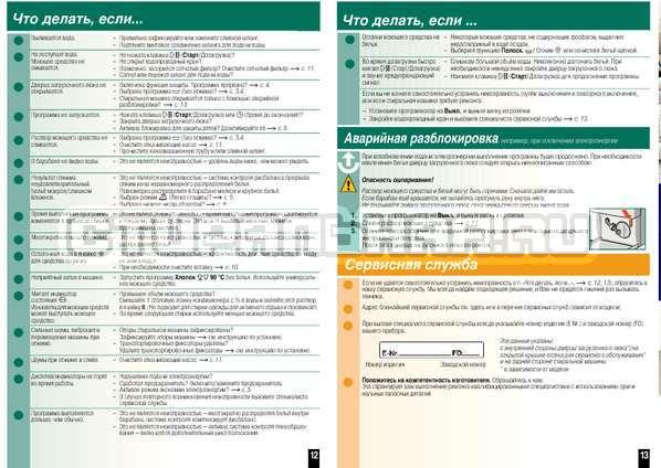 Инструкция Bosch WAS24443OE страница №9