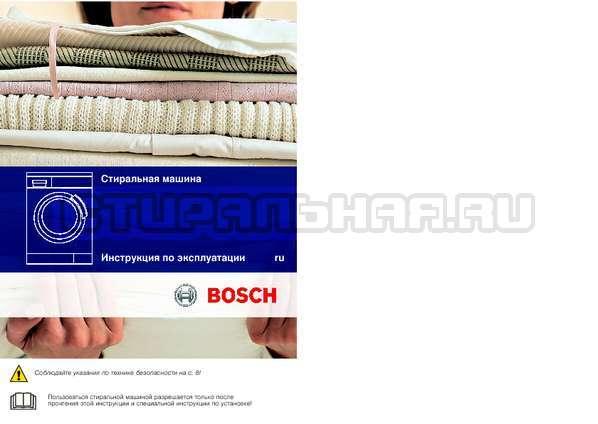 Инструкция Bosch WAS24443OE страница №10