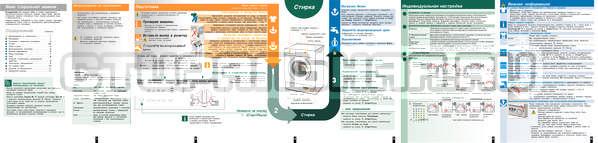 Инструкция Bosch WIS24140OE страница №1