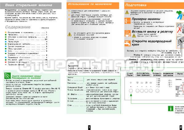 Инструкция Bosch WIS24140OE страница №3