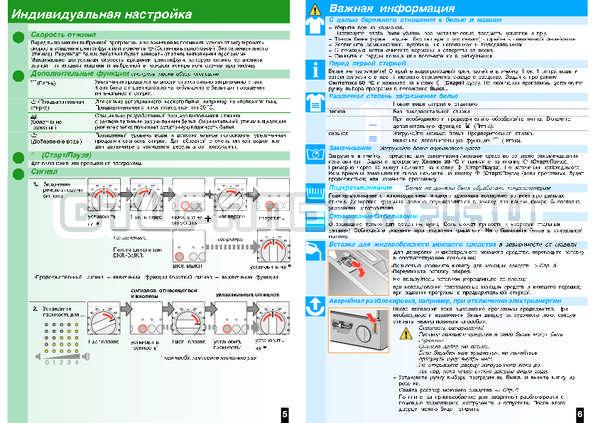 Инструкция Bosch WIS24140OE страница №5