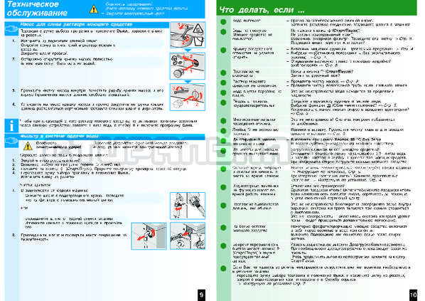 Инструкция Bosch WIS24140OE страница №7