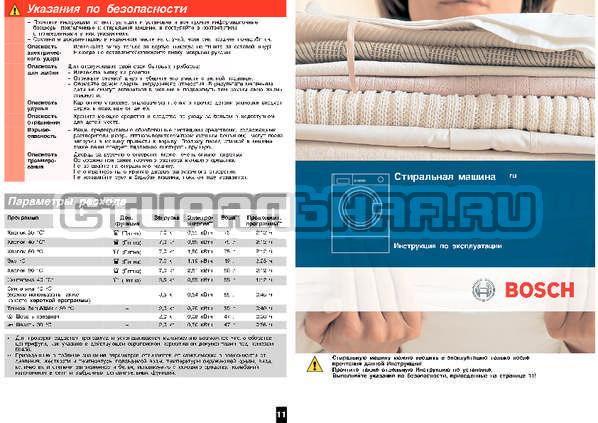 Инструкция Bosch WIS24140OE страница №8