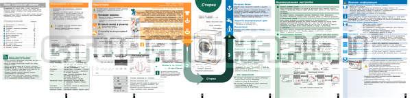 Инструкция Bosch WIS28440OE страница №1