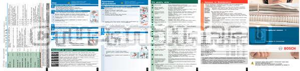 Инструкция Bosch WIS28440OE страница №2