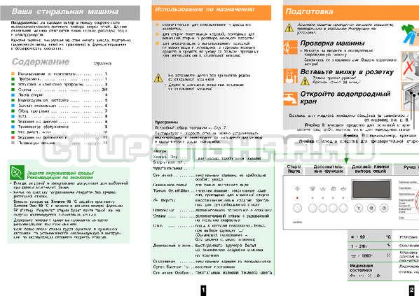 Инструкция Bosch WIS28440OE страница №3