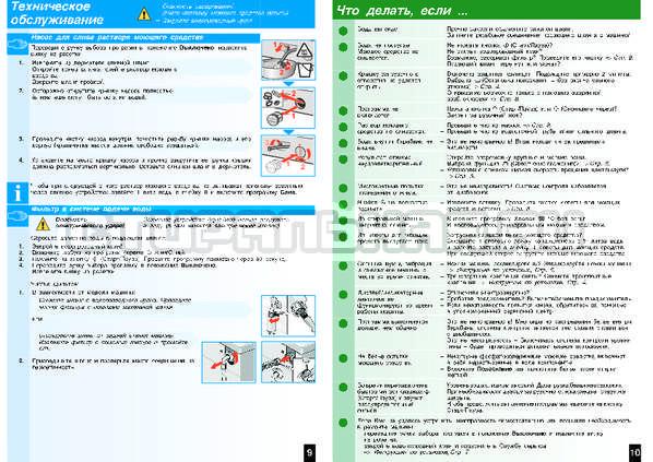 Инструкция Bosch WIS28440OE страница №7