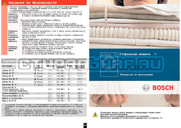 Инструкция Bosch WIS28440OE страница №8