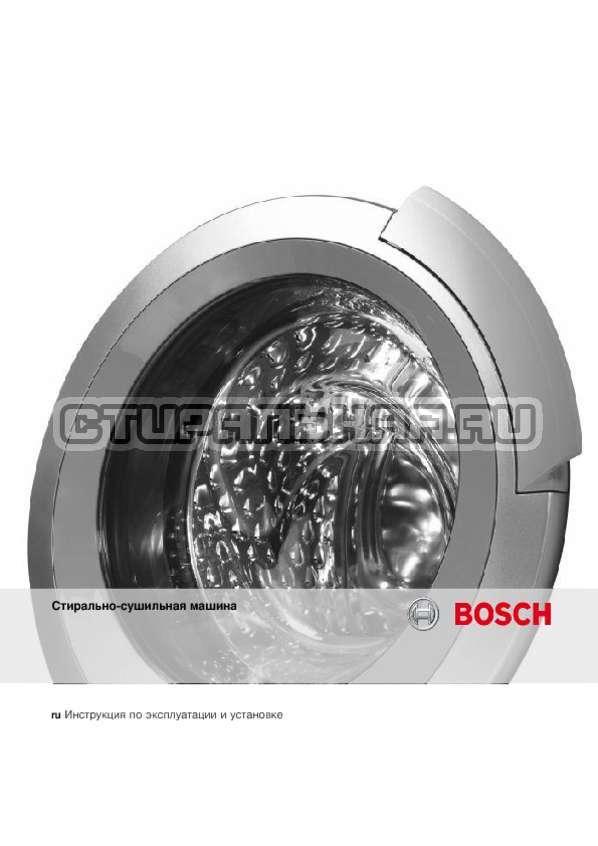 Инструкция Bosch WKD28540OE Avantixx Serie 6 страница №1