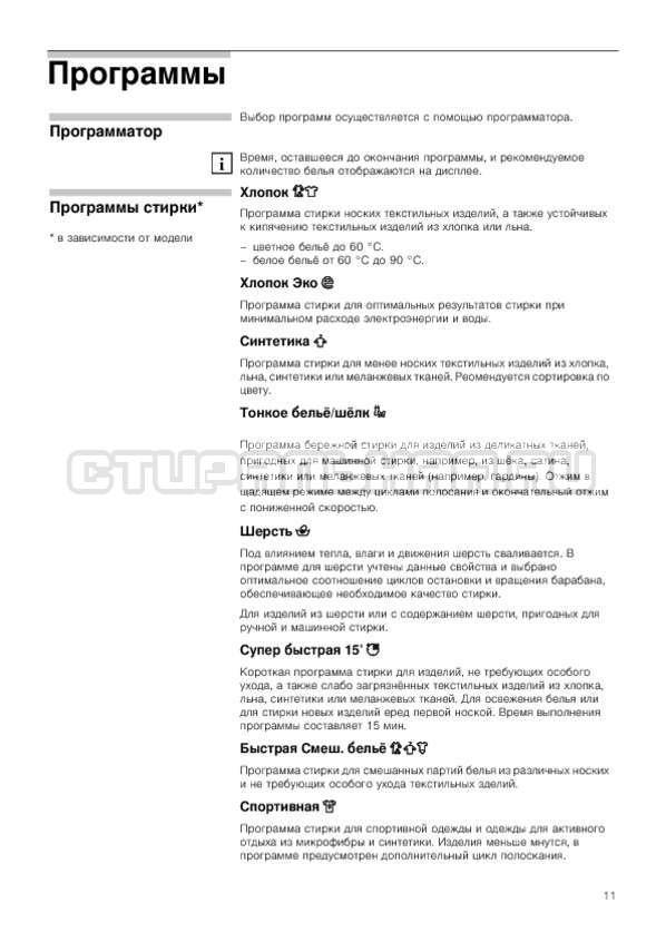 Инструкция Bosch WKD28540OE Avantixx Serie 6 страница №11