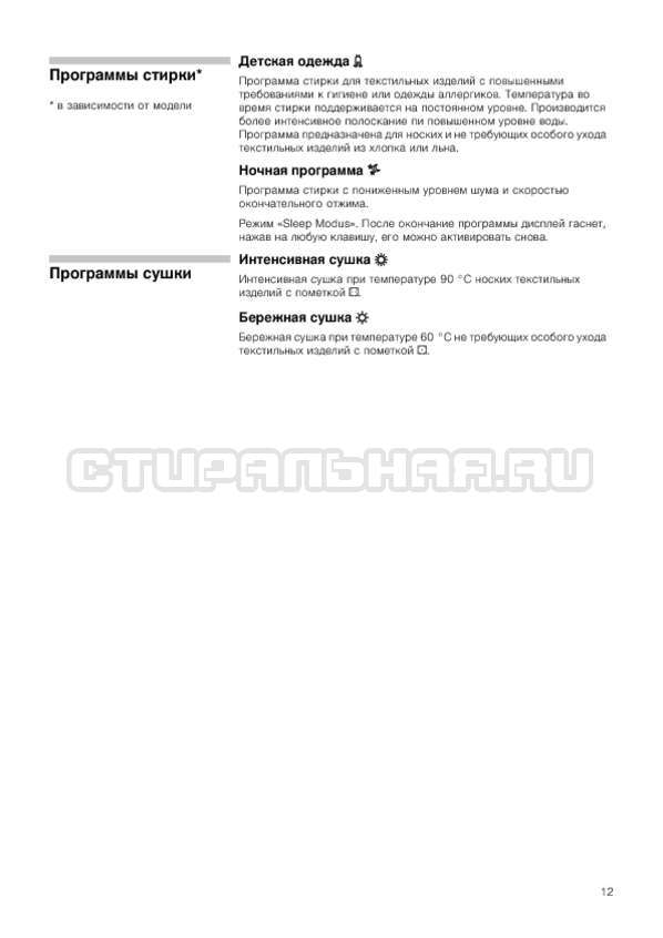 Инструкция Bosch WKD28540OE Avantixx Serie 6 страница №12