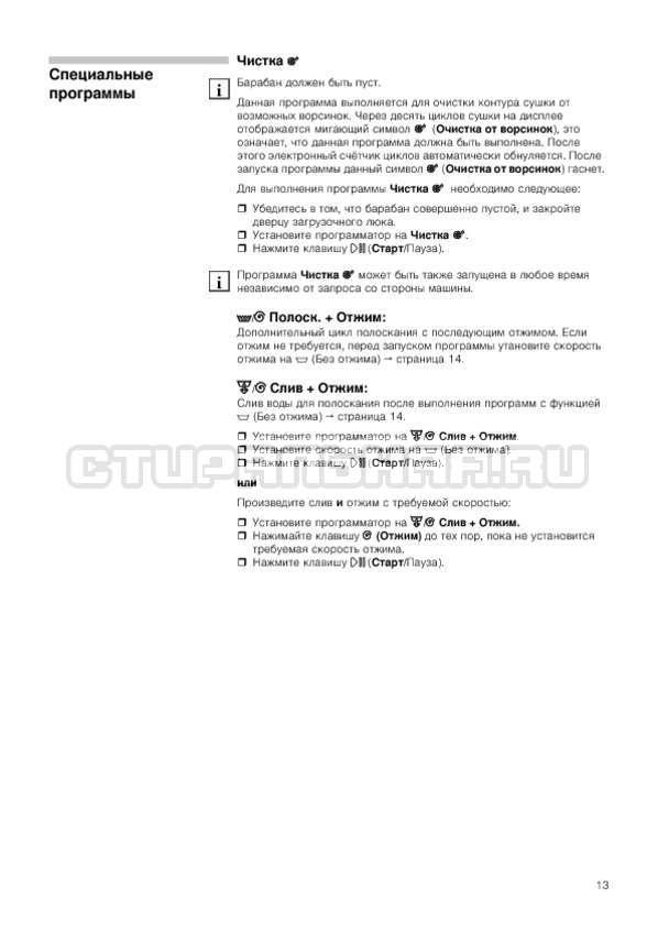 Инструкция Bosch WKD28540OE Avantixx Serie 6 страница №13