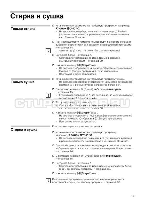 Инструкция Bosch WKD28540OE Avantixx Serie 6 страница №16